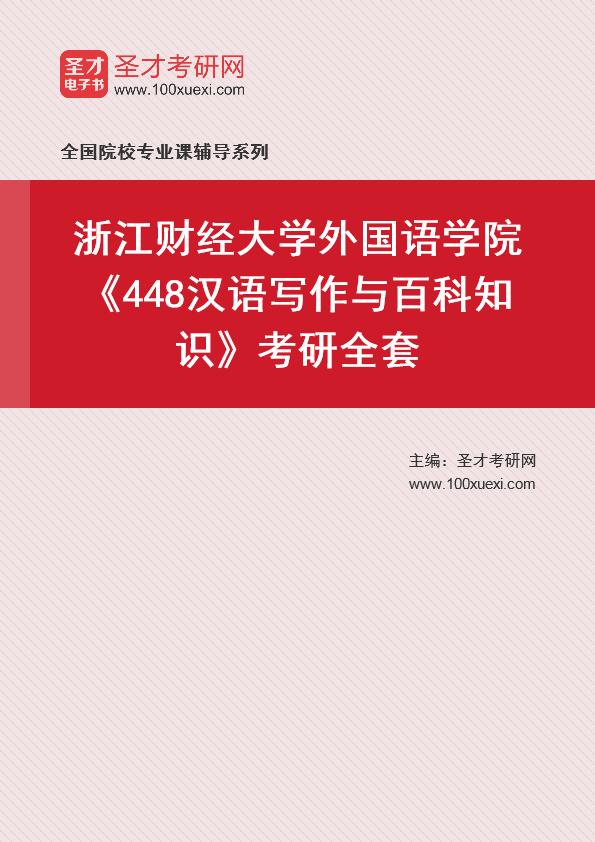2021年浙江财经大学外国语学院《448汉语写作与百科知识》考研全套