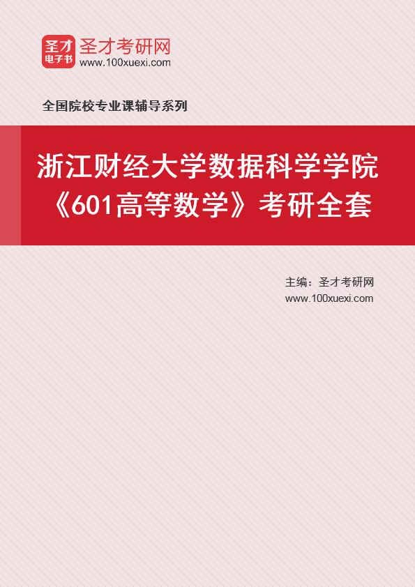 2021年浙江财经大学数据科学学院《601高等数学》考研全套
