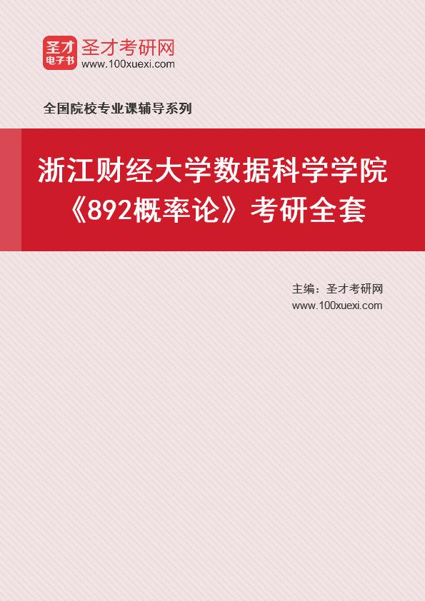 2021年浙江财经大学数据科学学院《892概率论》考研全套