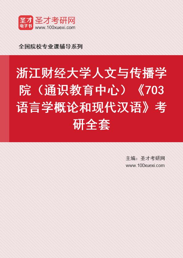 2021年浙江财经大学人文与传播学院(通识教育中心)《703语言学概论和现代汉语》考研全套
