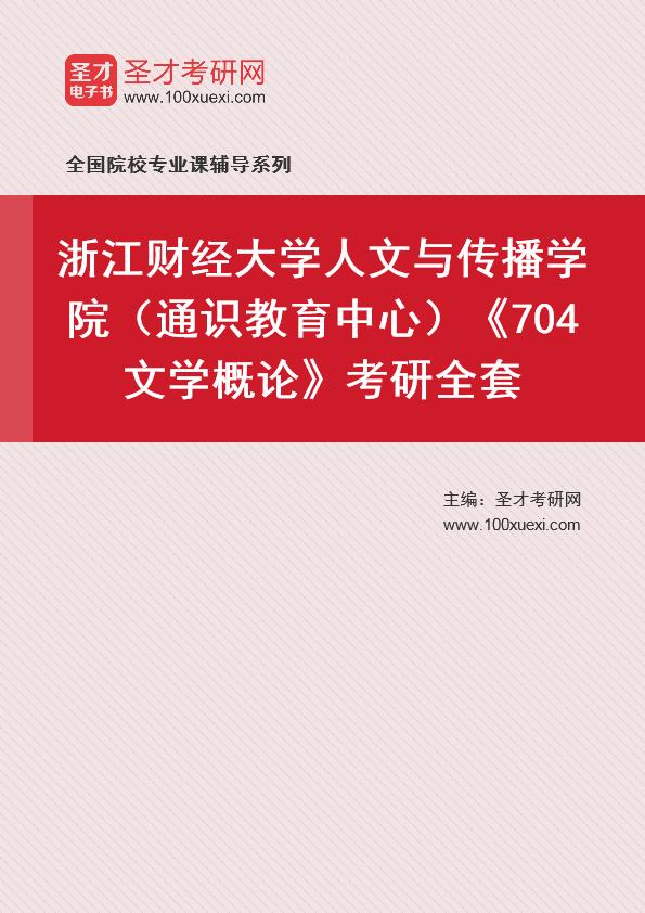2021年浙江财经大学人文与传播学院(通识教育中心)《704文学概论》考研全套