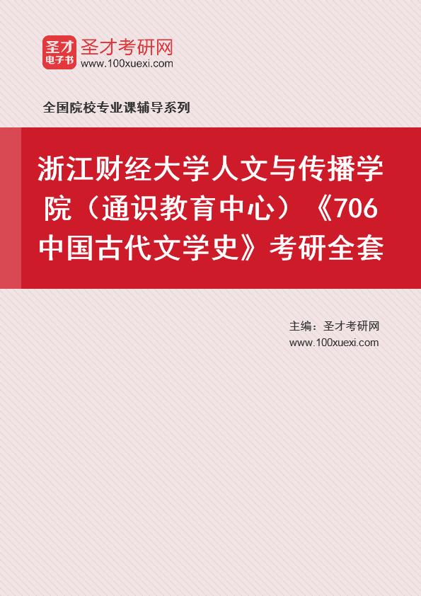 2021年浙江财经大学人文与传播学院(通识教育中心)《706中国古代文学史》考研全套