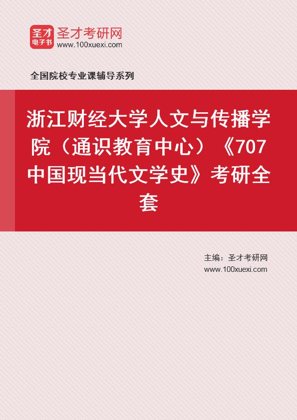 2021年浙江财经大学人文与传播学院(通识教育中心)《707中国现当代文学史》考研全套
