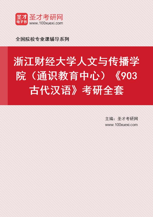 2021年浙江财经大学人文与传播学院(通识教育中心)《903古代汉语》考研全套