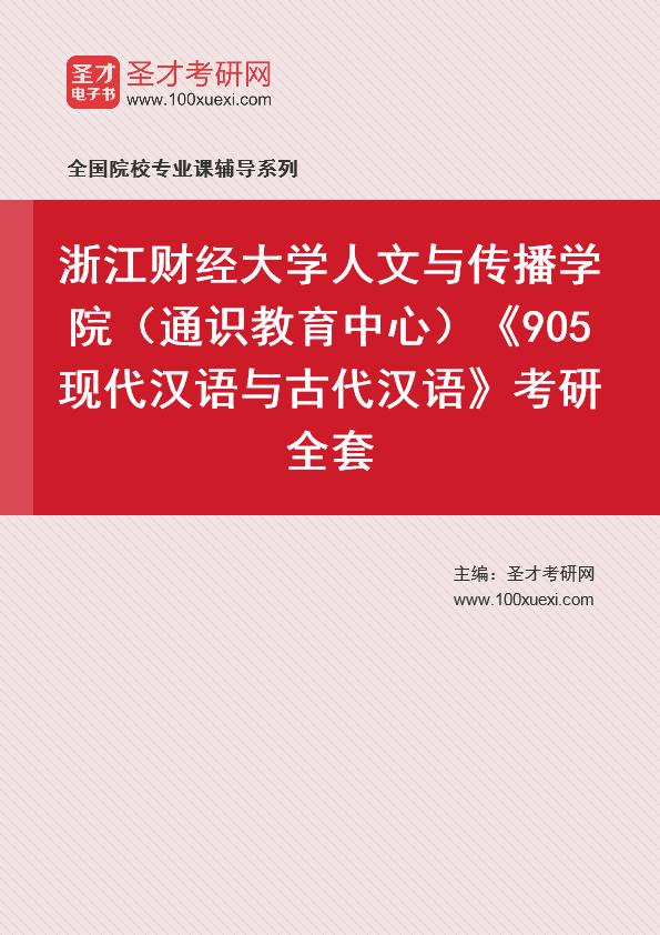 2021年浙江财经大学人文与传播学院(通识教育中心)《905现代汉语与古代汉语》考研全套