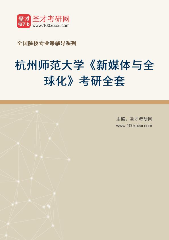 2021年杭州师范大学《新媒体与全球化》考研全套