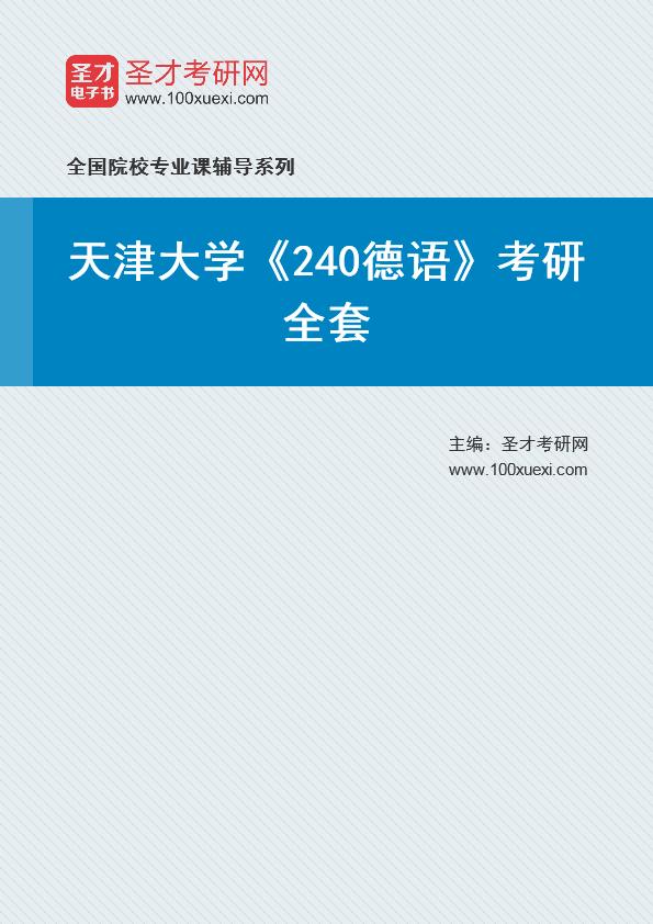 2021年天津大学《240德语》考研全套