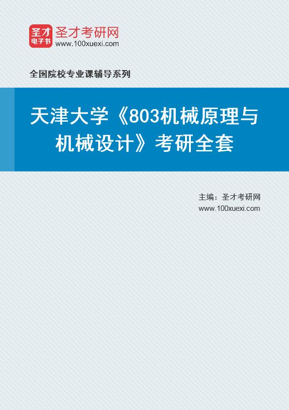 2021年天津大学《803机械原理与机械设计》考研全套