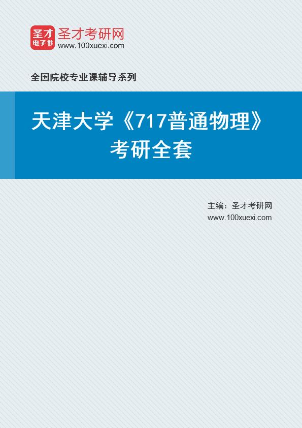 2021年天津大学《717普通物理》考研全套