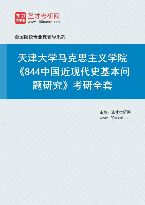 2021年天津大学马克思主义学院《844中国近现代史基本问题研究》考研全套