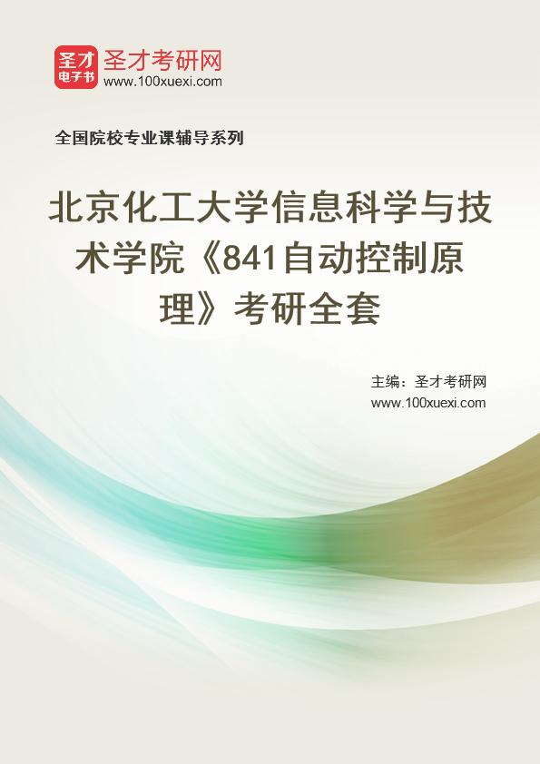 2021年北京化工大学信息科学与技术学院《841自动控制原理》考研全套