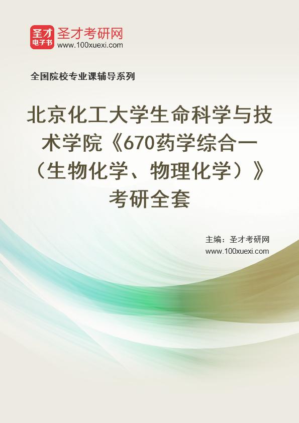 2021年北京化工大学生命科学与技术学院《670药学综合一(生物化学、物理化学)》考研全套