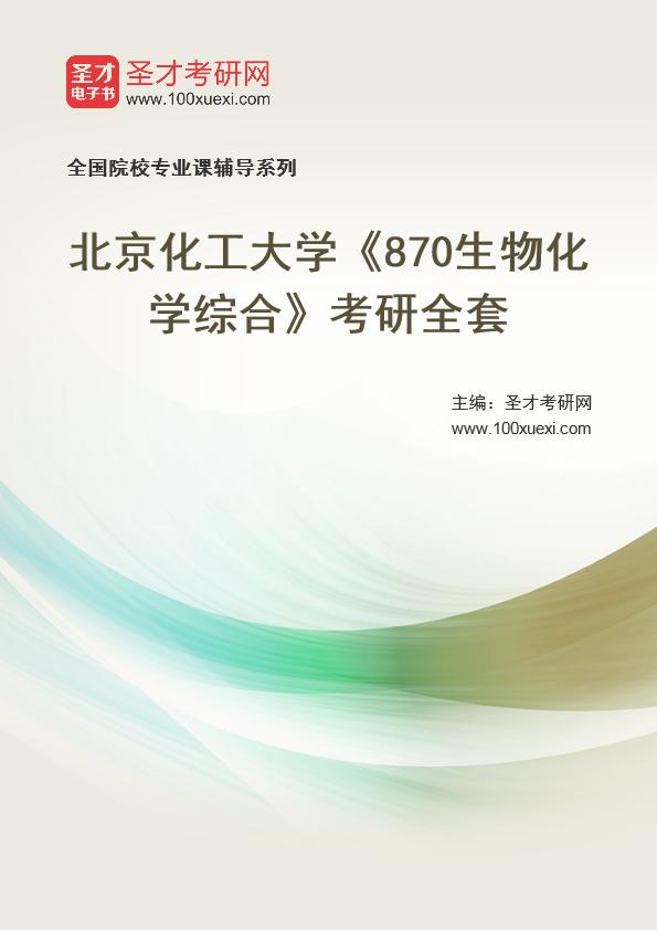 2021年北京化工大学《870生物化学综合》考研全套