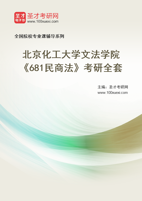 2021年北京化工大学文法学院《681民商法》考研全套