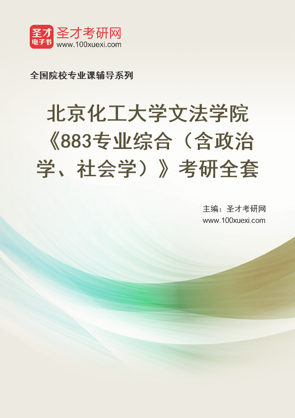 2021年北京化工大学文法学院《883专业综合(含政治学、社会学)》考研全套