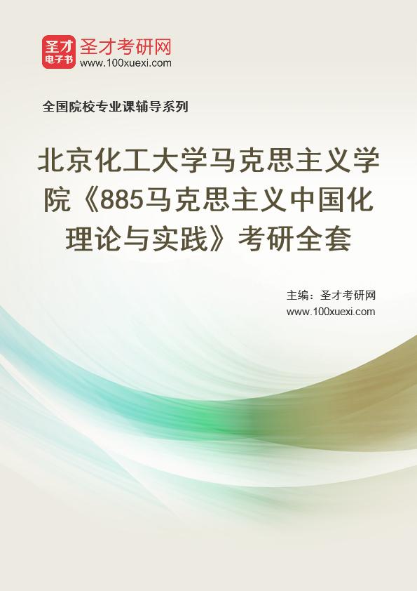 2021年北京化工大学马克思主义学院《885马克思主义中国化理论与实践》考研全套