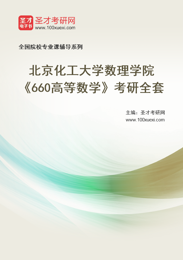 2021年北京化工大学数理学院《660高等数学》考研全套