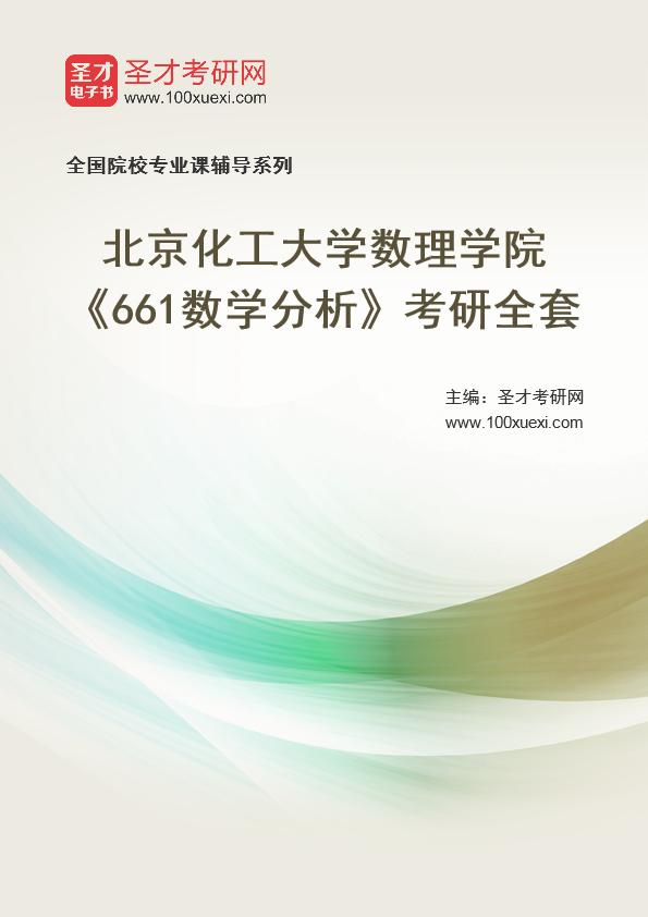 2021年北京化工大学数理学院《661数学分析》考研全套