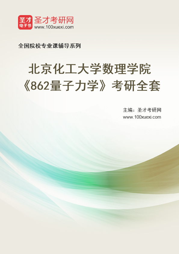 2021年北京化工大学数理学院《862量子力学》考研全套