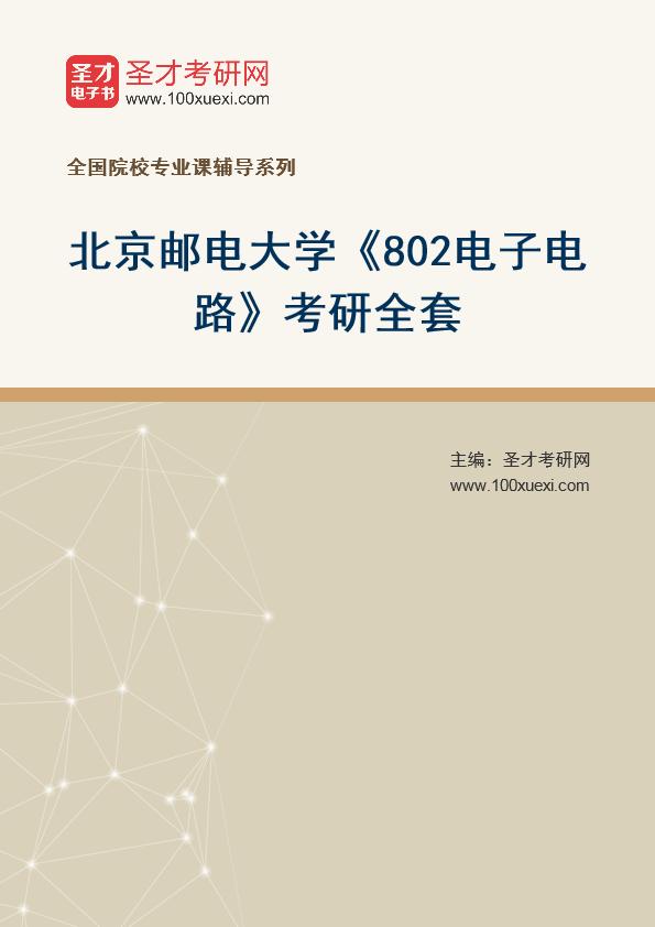 2021年北京邮电大学《802电子电路》考研全套