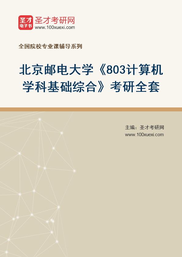 2021年北京邮电大学《803计算机学科基础综合》考研全套