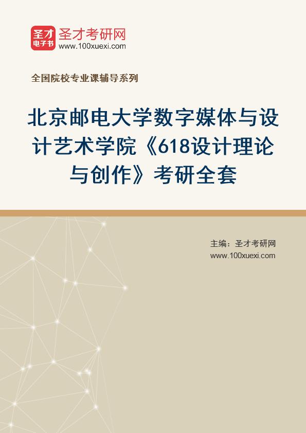 2021年北京邮电大学数字媒体与设计艺术学院《618设计理论与创作》考研全套