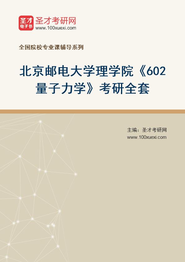2021年北京邮电大学理学院《602量子力学》考研全套