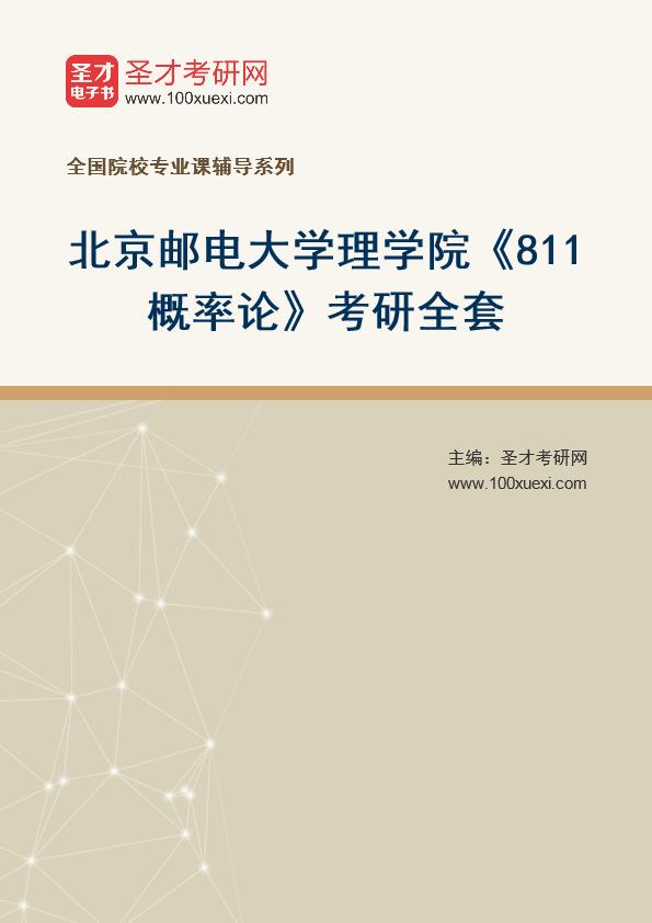 2021年北京邮电大学理学院《811概率论》考研全套