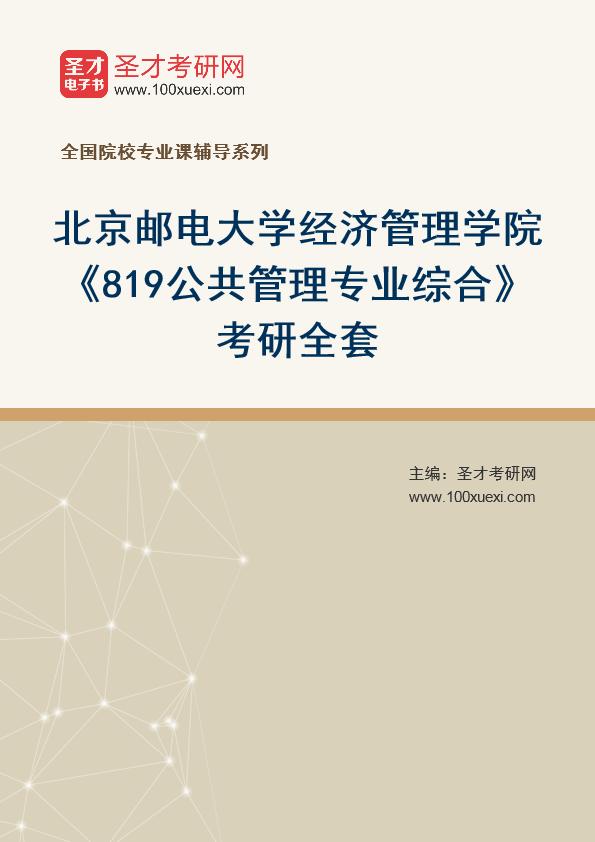 2021年北京邮电大学经济管理学院《819公共管理专业综合》考研全套