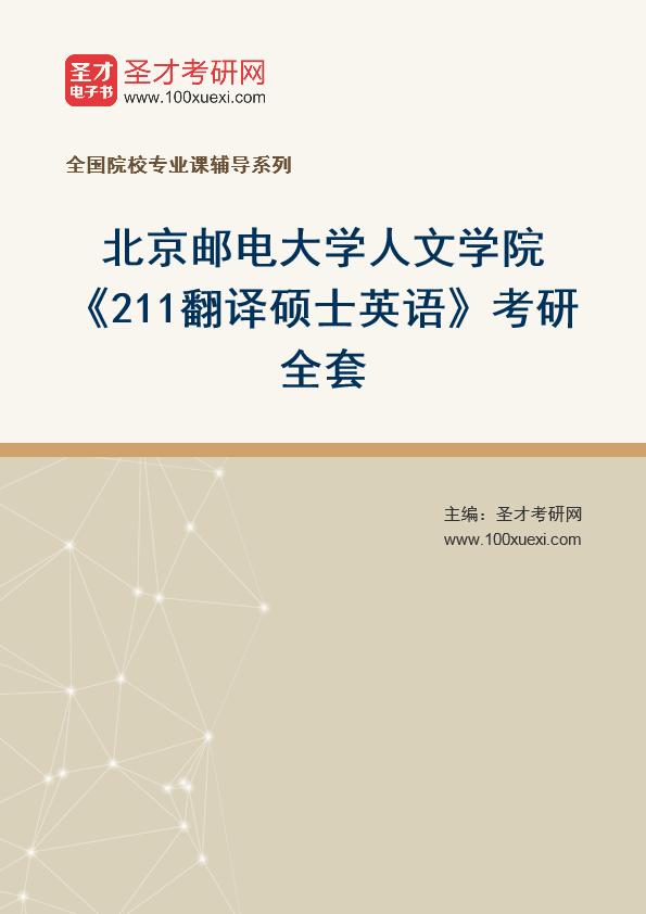 2021年北京邮电大学人文学院《211翻译硕士英语》考研全套