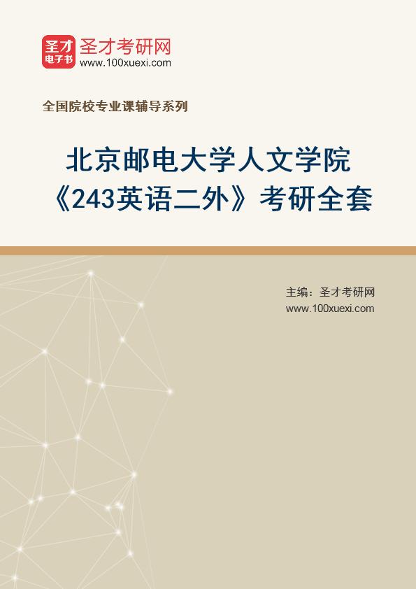 2021年北京邮电大学人文学院《243英语二外》考研全套