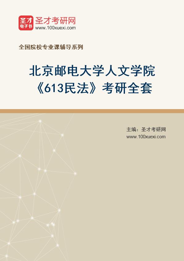 2021年北京邮电大学人文学院《613民法》考研全套