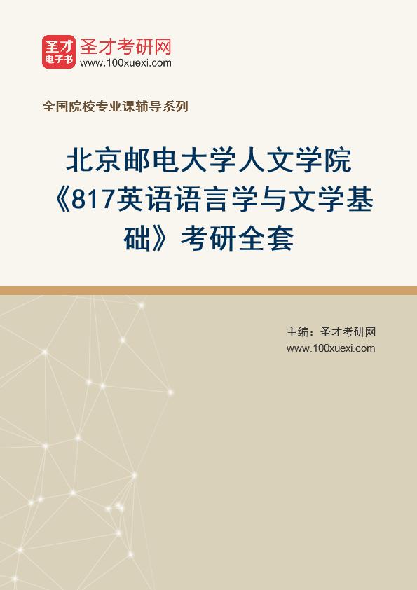 2021年北京邮电大学人文学院《817英语语言学与文学基础》考研全套