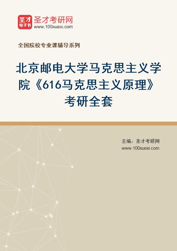 2021年北京邮电大学马克思主义学院《616马克思主义原理》考研全套