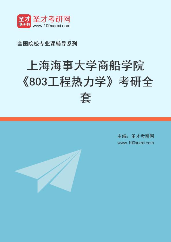 2021年上海海事大学商船学院《803工程热力学》考研全套