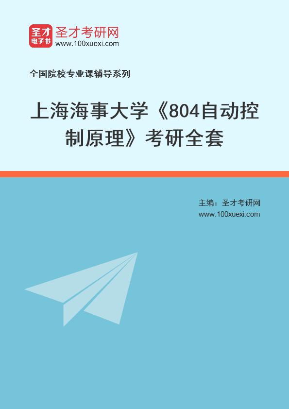 2021年上海海事大学《804自动控制原理》考研全套