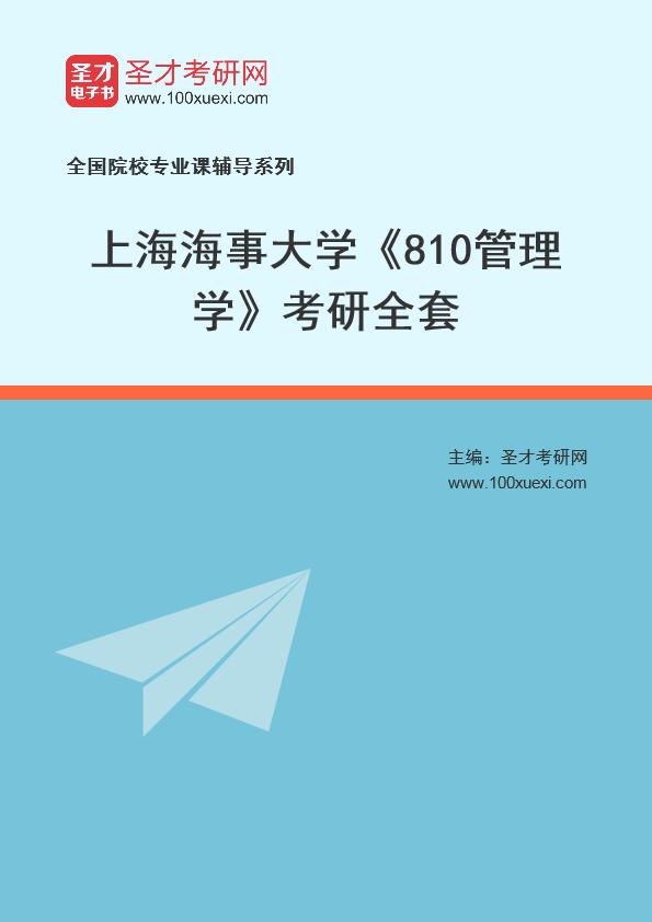 2021年上海海事大学《810管理学》考研全套