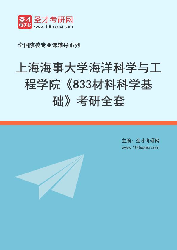 2021年上海海事大学海洋科学与工程学院《833材料科学基础》考研全套