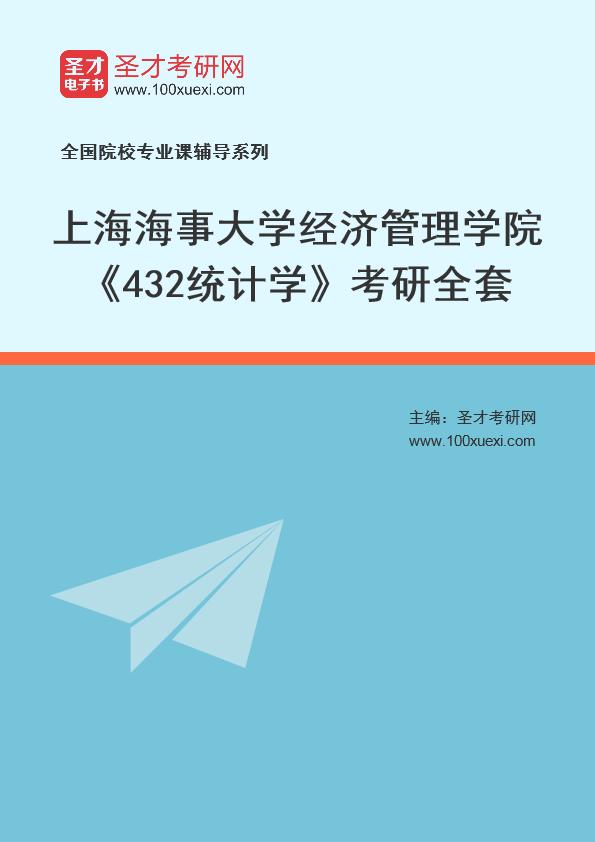 2021年上海海事大学经济管理学院《432统计学》考研全套