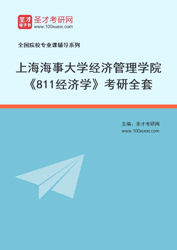 2021年上海海事大学经济管理学院《811经济学》考研全套