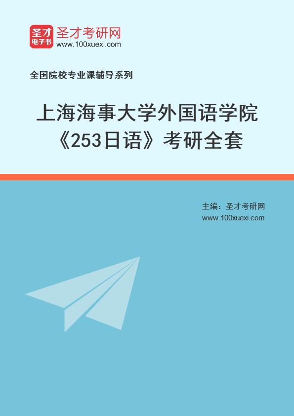 2021年上海海事大学外国语学院《253日语》考研全套