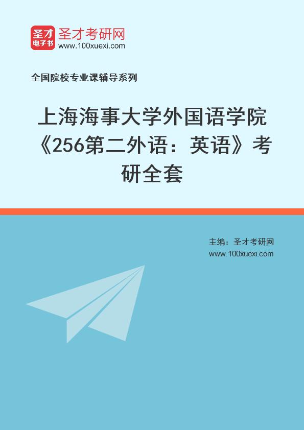 2021年上海海事大学外国语学院《256第二外语:英语》考研全套
