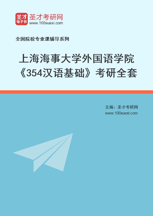 2021年上海海事大学外国语学院《354汉语基础》考研全套