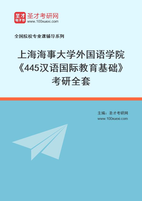 2021年上海海事大学外国语学院《445汉语国际教育基础》考研全套