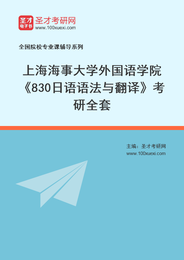 2021年上海海事大学外国语学院《830日语语法与翻译》考研全套