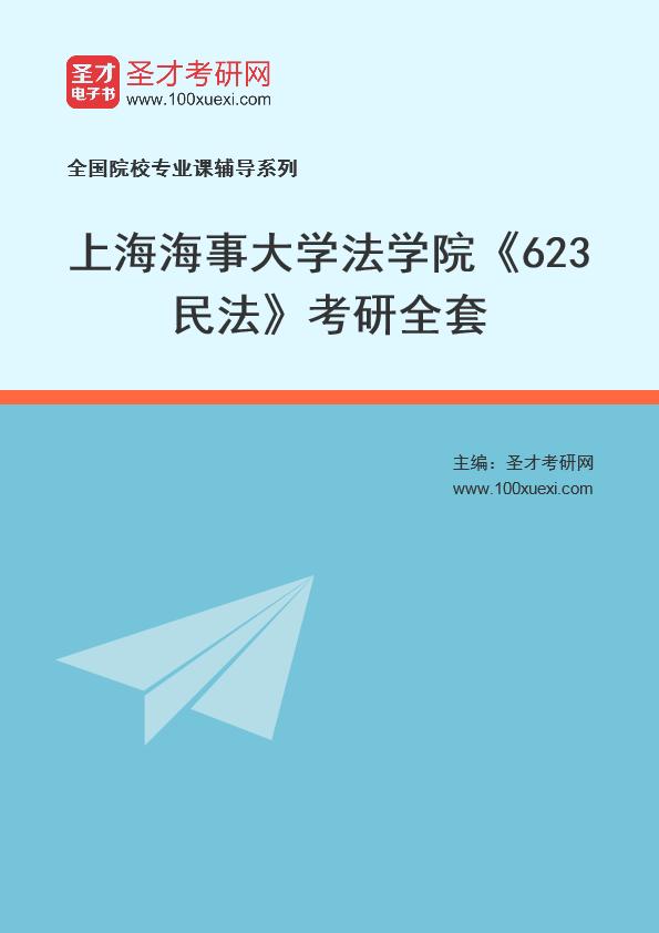 2021年上海海事大学法学院《623民法》考研全套