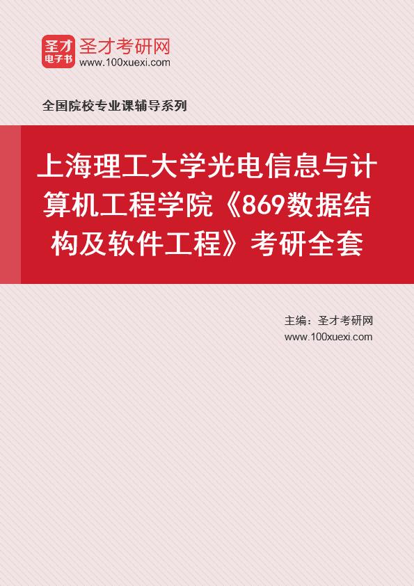 2021年上海理工大学光电信息与计算机工程学院《869数据结构及软件工程》考研全套