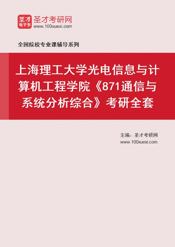 2021年上海理工大学光电信息与计算机工程学院《871通信与系统分析综合》考研全套