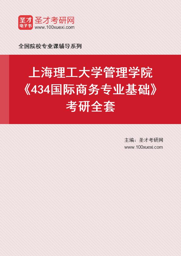 2021年上海理工大学管理学院《434国际商务专业基础》考研全套