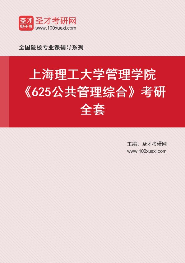 2021年上海理工大学管理学院《625公共管理综合》考研全套